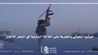 Photo of مليشيا الحوثي وخطرها على الملاحة الدولية في البحر الأحمر