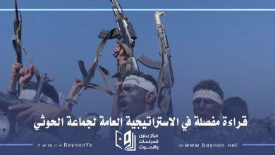 Photo of قراءة مفصلة في الاستراتيجية العامة لجماعة الحوثي
