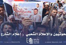 Photo of الحوثيون والإعلام الشعبي