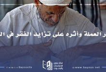 Photo of انهيار العملة وأثره على تزايد الفقر في اليمن