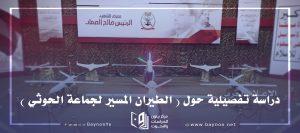 دراسة مفصلة حول الطيران المسير لجماعة الحوثي