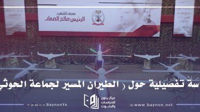 Photo of دراسة مفصلة حول ( الطيران المسير التابع لجماعة الحوثي )